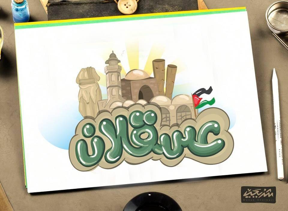 بالصور الفن ساعي البريد لايصال رسالة القضية الفلسطينية Free Web Hosting Free Web Education