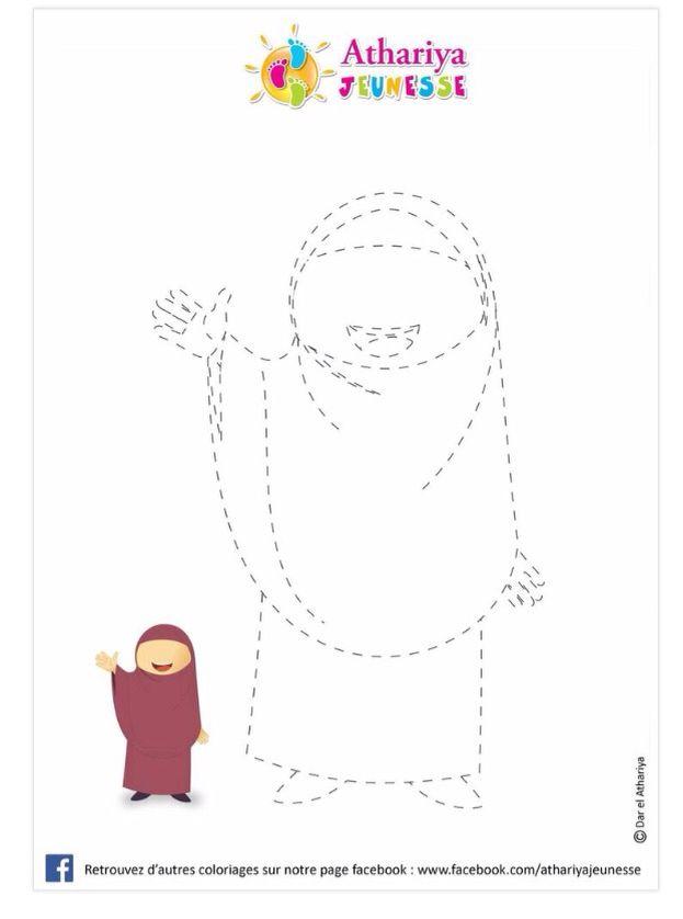 Coloriage offert par athariya jeunesse, sur leur page fb. | Islam ...