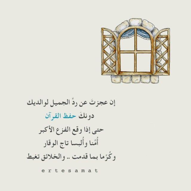 حفظ القرآن Wisdom Quotes Life Islamic Phrases Heartfelt Quotes