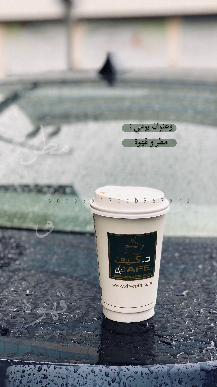 همسه وعنوان يومي مطر و قهوة تصويري تصويري سناب ايفون٧بلس تصميمي فونتو Phonto مطر المطر Photo Quotes Good Morning Coffee Coffee Quotes