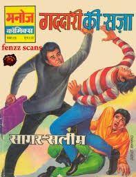 Charactera 'Sagar-Salim' from Manoj Comics    | Indian