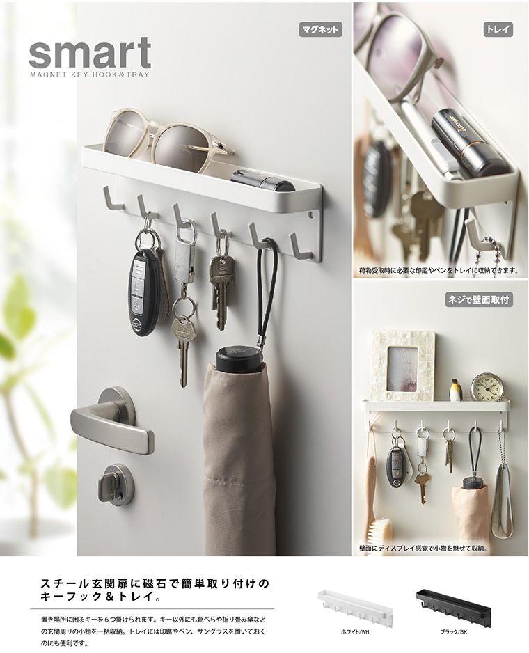 楽天市場 マグネットキーフック トレイ Smart スマート ホワイト