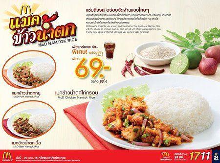 Thai food blog food idea pinterest thai recipes food ideas thai food blog forumfinder Image collections