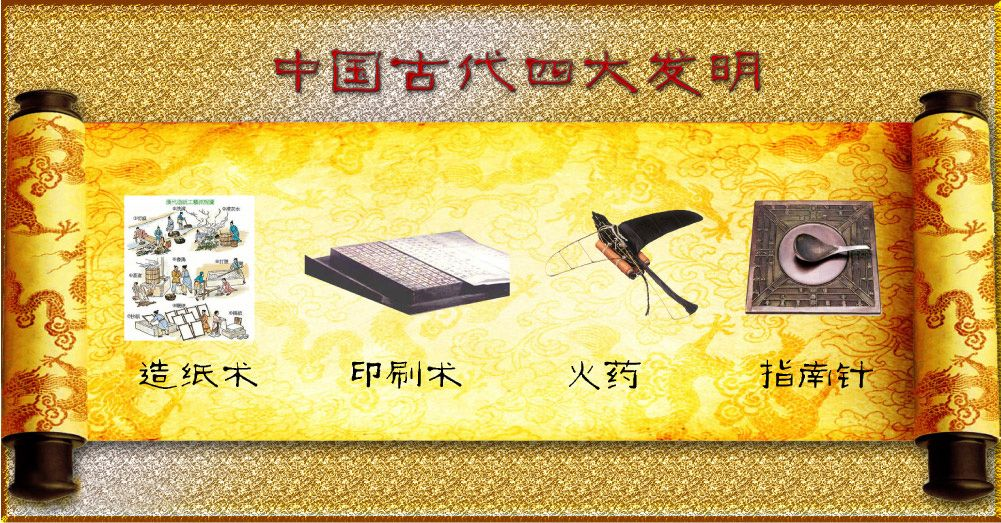 """During the Chinese history, the inventions of products and technology developed rapidly. The """"4 Great Inventions"""" emerged in China and included the paper, compass, gunpowder, and printing. These four inventions made a huge impact on the world.  http://www.travelchinaguide.com/intro/focus/inventions.htm"""