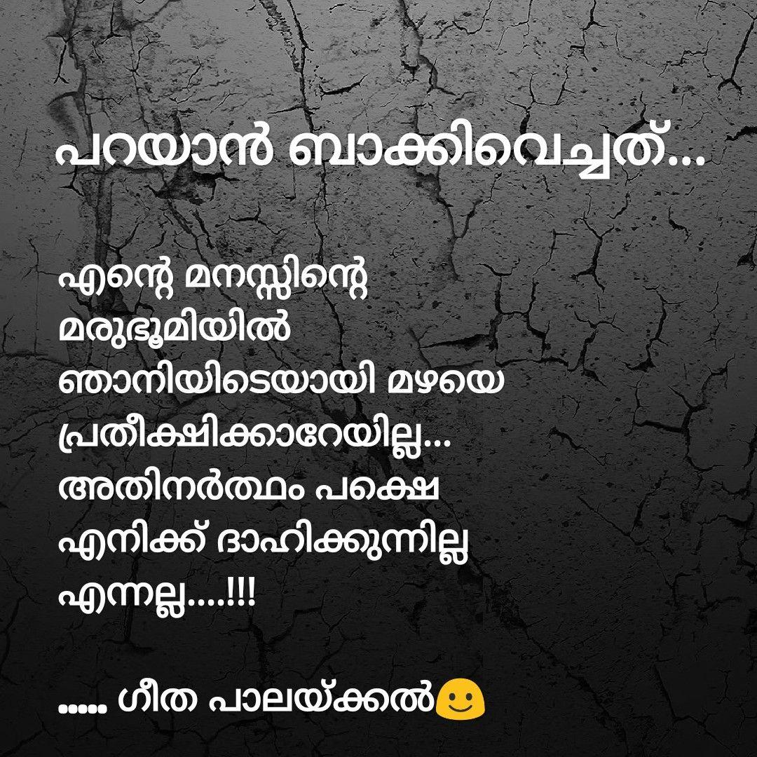 Pin by Geetha Palakkal on ഗീതാക്ഷരങ്ങൾ! Malayalam quotes