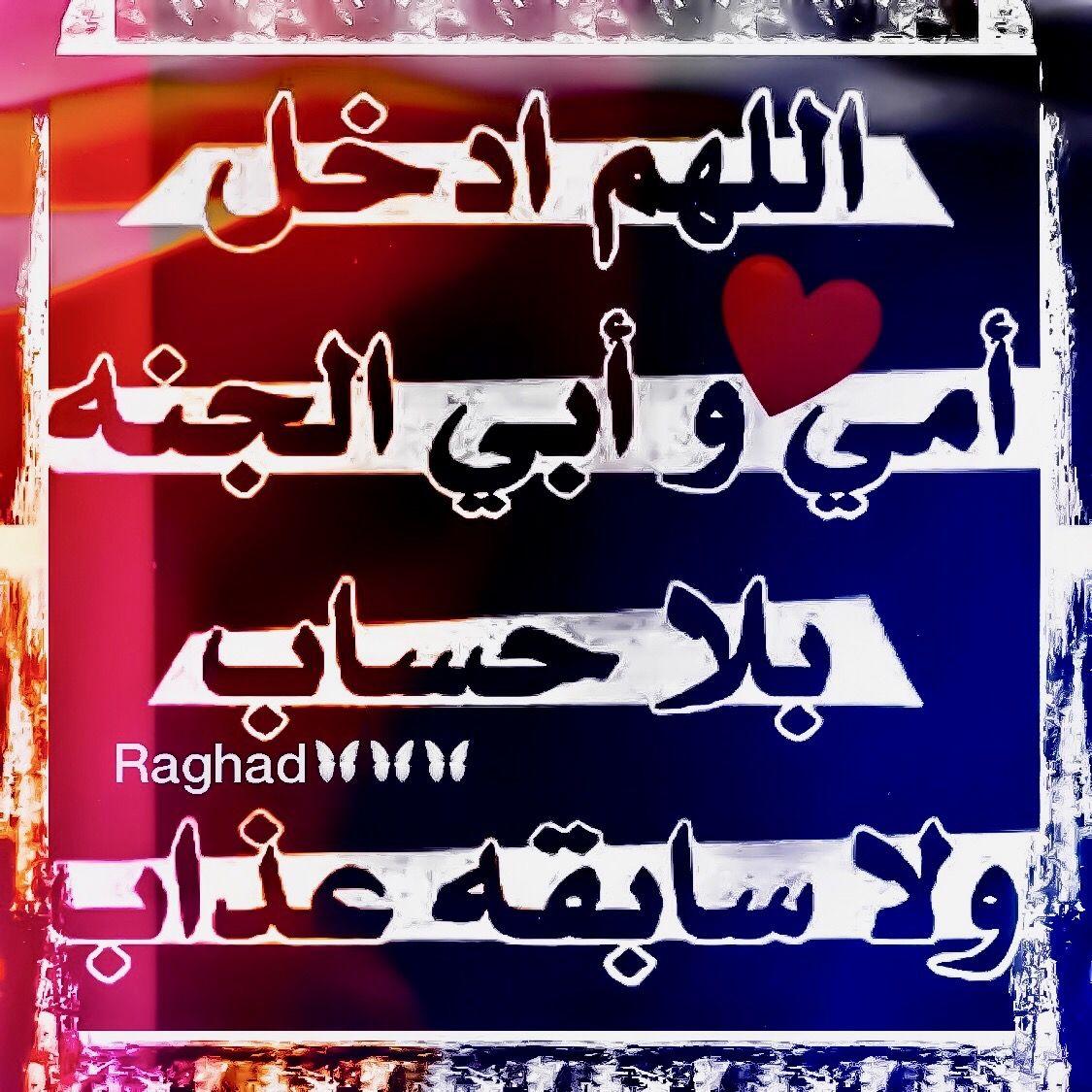 Desertrose اللهم إني أستودعك ديني وأمانتي وذريتي وزوجي وقلبي وقلب ذريتي وقلب زوجي وسمعهم وأبصارهم وجميع جوارحهم Arabic Calligraphy Calligraphy