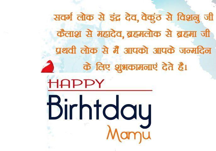 Happy Birthday Wishes for Mama Ji in Hindi | status | Happy birthday