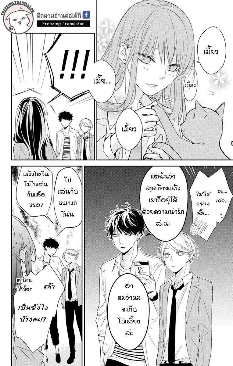 Freezing Translator Tsuiraku Jk To Haijin Kyoushi Ch 14 Th ม งงะ ค ร ก