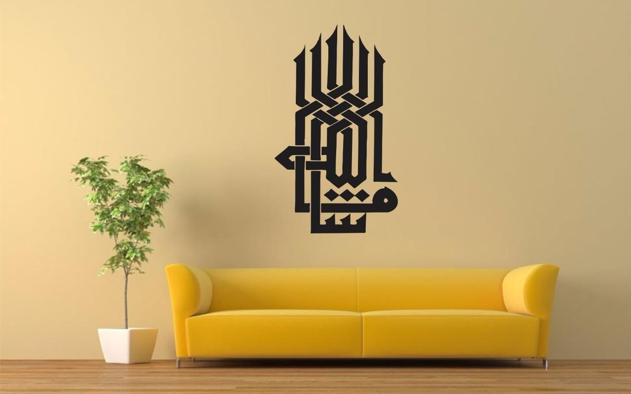 Islamic Vinyl Sticker Decal Muslim Wall Art Calligraphy Ma Sha Allah ...