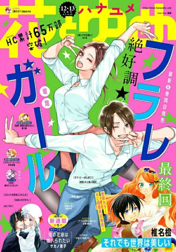Resmi Tamat, Manga Soredemo Sekai wa Utsukushii Tercetak