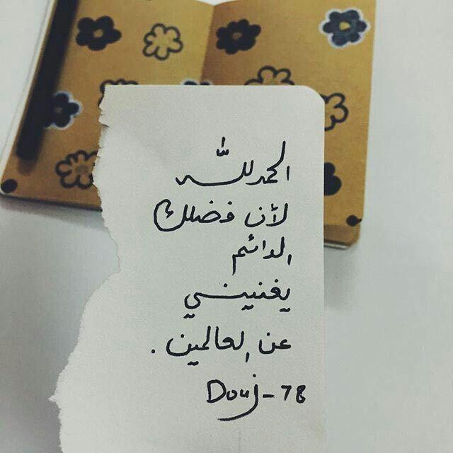 الحمدلله Islam Facts Arabic Words Arabic Quotes
