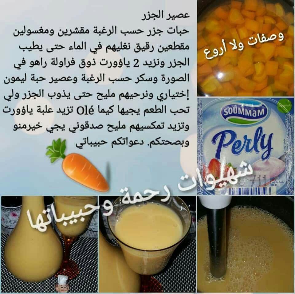 عصير البرتقال Cooking Arabic Food Recipes