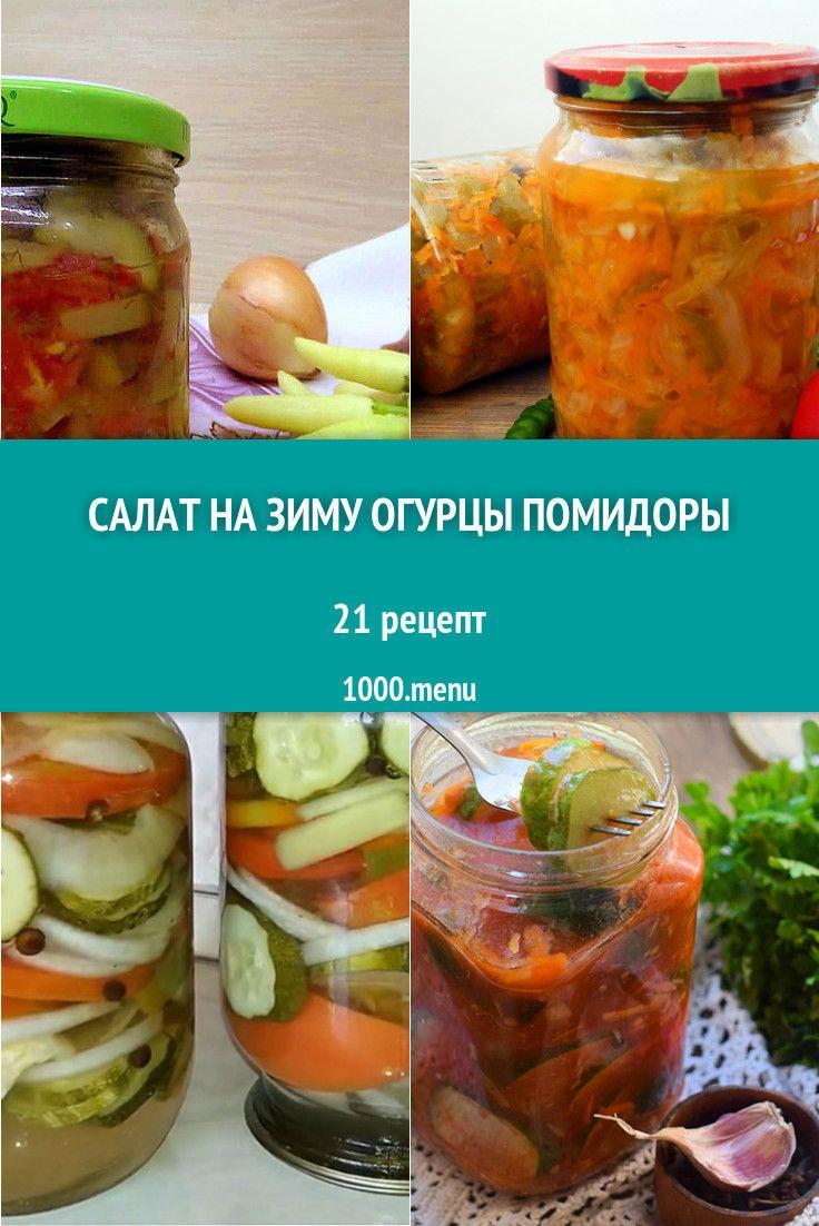 Заготовки на зиму салаты простые