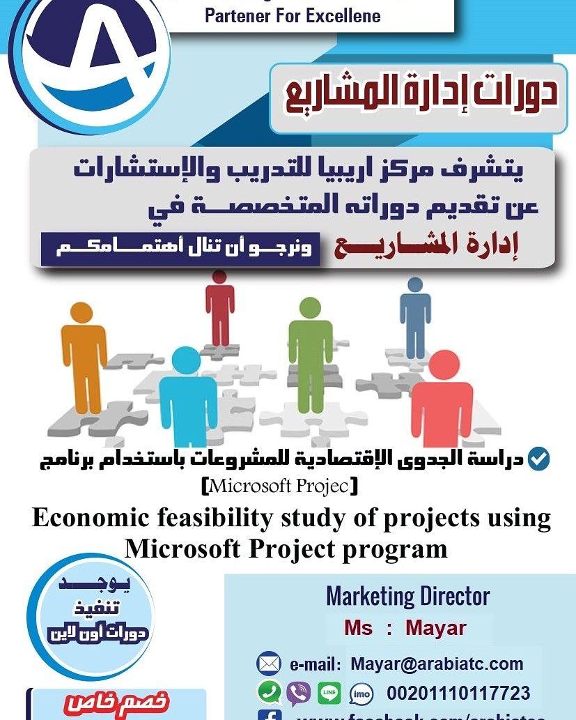 يقدم مركز ارابيا للتدريب في مجال دورات إدارة المشاريع دورة دراسة الجدوى الإقتصادية للمشروعات بإستخدام Micros Microsoft Project Marketing Director Marketing