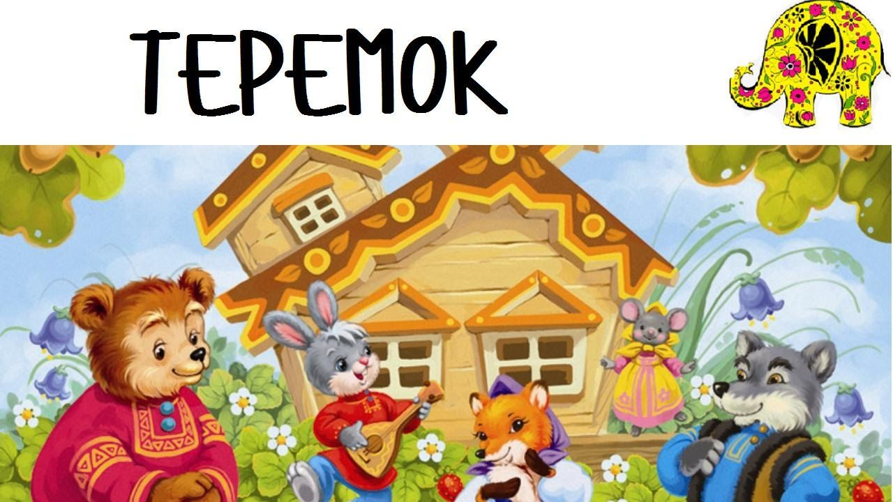 читать русские народные сказки онлайн с картинками