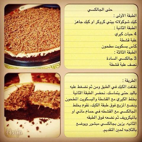 هيفاء الرياض Joy Of Cooking Instagram Photos And Videos Joy Of Cooking Cooking Layer Cake