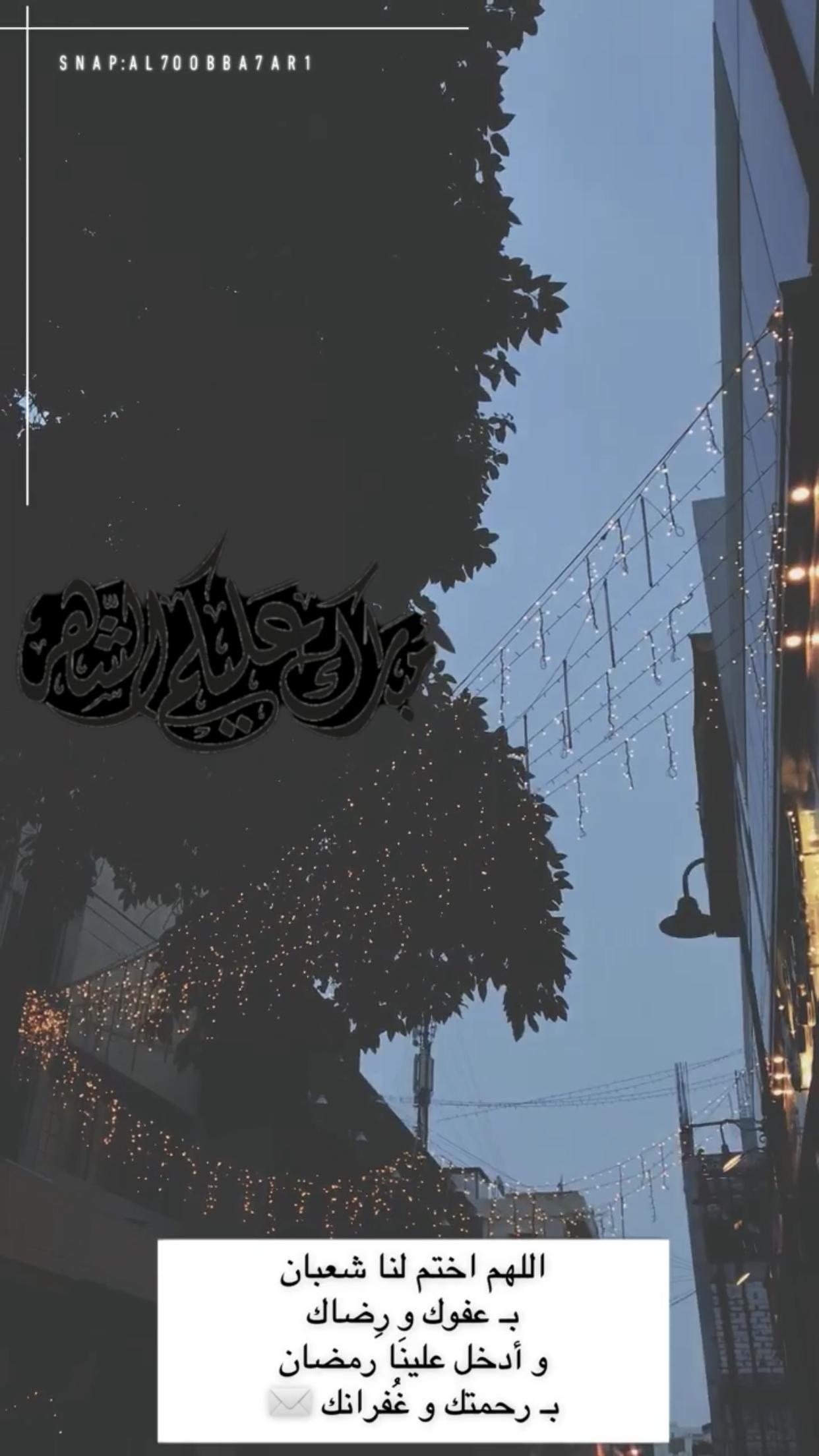 هاهو الشهر قد طويت أيامه ولياليه اللهم اختم لنا بما يرضيك عنا فإنما الأعمال بالخواتيم وذكر العشر الاواخر الحرم ا Ramadan Ceiling Lights Islamic Quotes