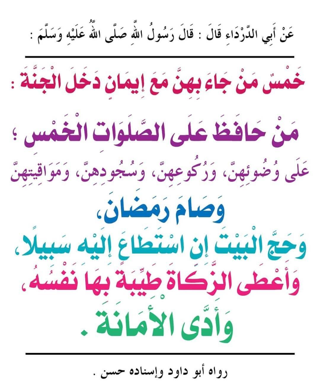 Pin By عبق الورد On أحاديث نبوية ١ Quran Verses Quotes Verses