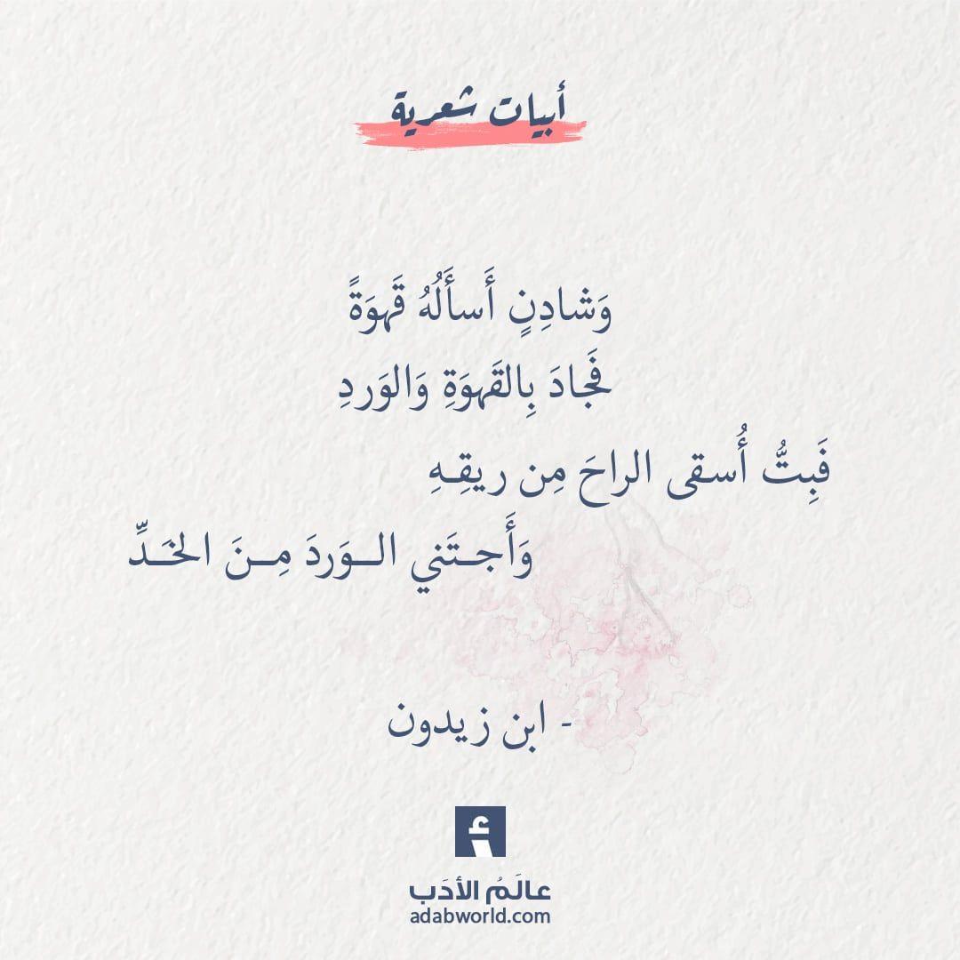 وشادن اساله قهوة شعر غزل لـ ابن زيدون عالم الأدب Quotations Life Quotes Arabic Quotes