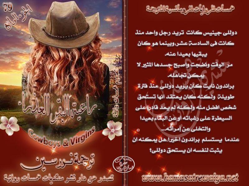 رواية راعية البقر العذراء الجزء الرابع من سلسلة ترجمة نورسين Cowboy Hats Hats Cowboy
