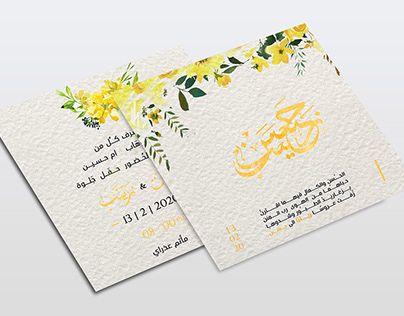 Photo of Hochzeitseinladung