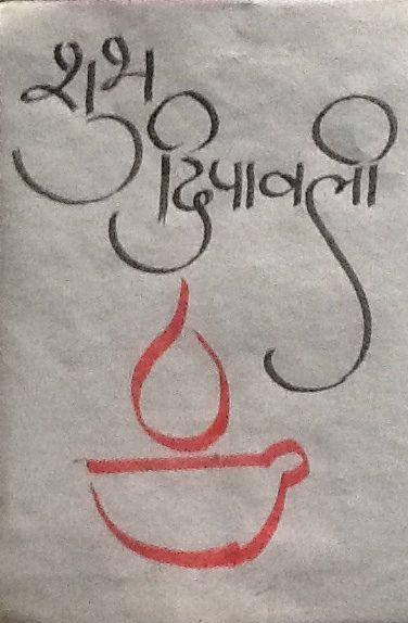 Diwali devnagri Calligrphy greeting Calligraphy Pinterest - best of letter format in marathi language