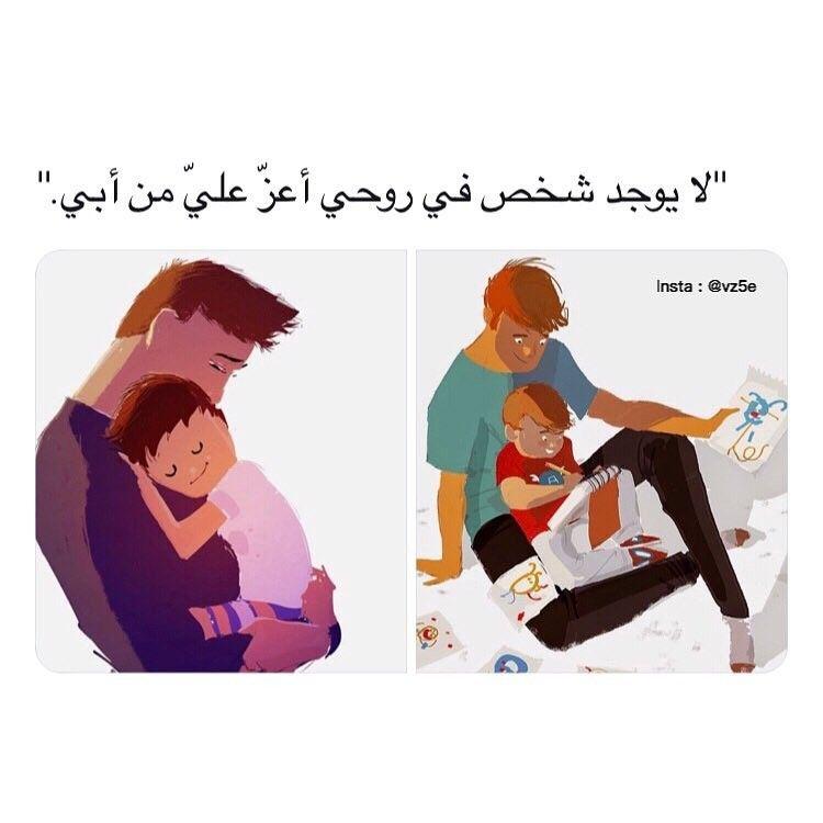 الله يحفظ ويطول بعمر أبي و كل أب ويرحم ويففر لكل متوفي Quran Wallpaper Cool Words My Father
