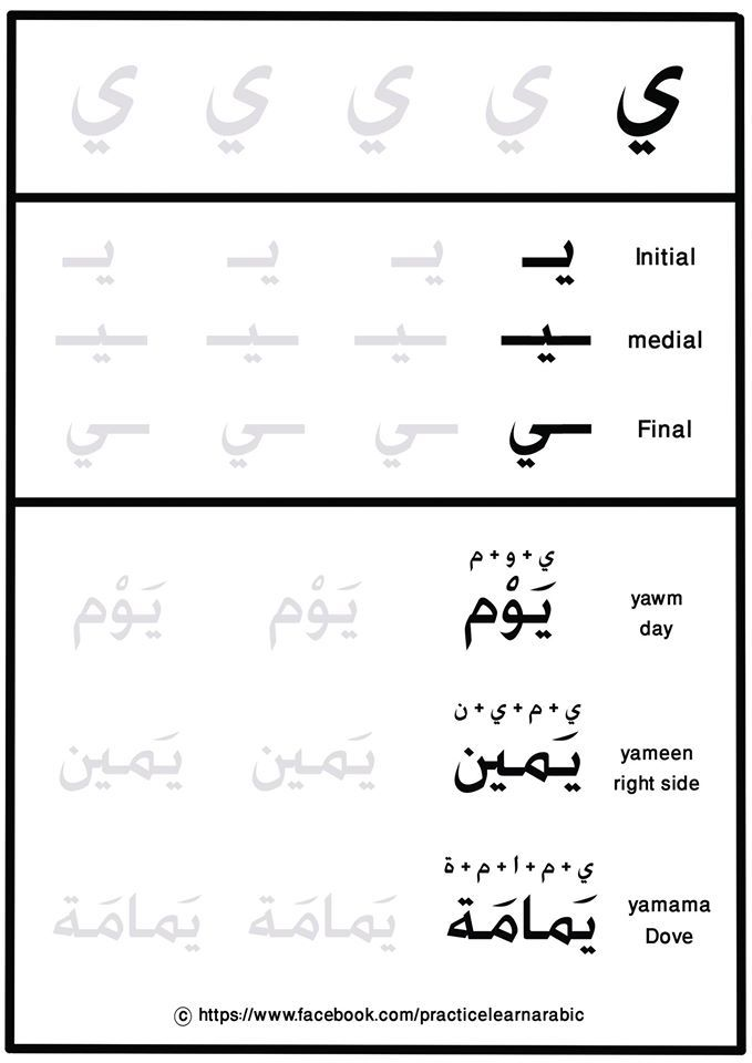pin by morshed nasser on arabic learning arabic alphabet for kids arabic alphabet letters. Black Bedroom Furniture Sets. Home Design Ideas