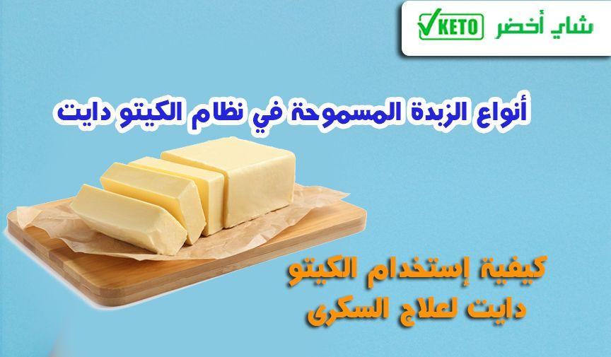 أنواع السمن المسموح في الكيتو دايت In 2021 Food Keto Dish Soap