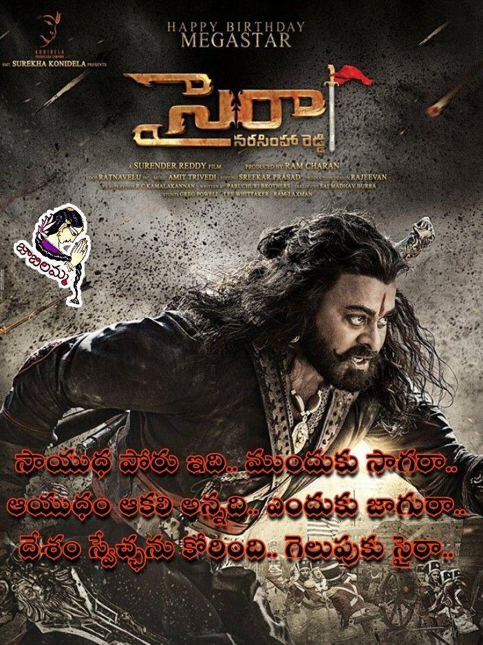 Pin by jaabilamma on Jaabilamma Cinema Telugu movies