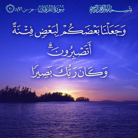 وجعلنا بعضكم لبعض فتنة اتصبرون Hd بحث Google Holy Quran Quran Islam Facts