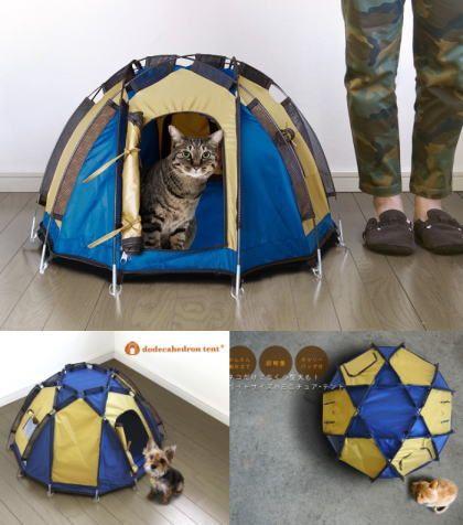 テント型のペットケージ リアルなテントのミニチュアみたい 大人のお洒落情報 0107 オシャレカタログ テント ペット テントキャンプ