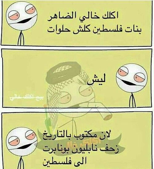 تحشيش عراقي ت ح ش ي ش And العراق Image Jokes Funny Character
