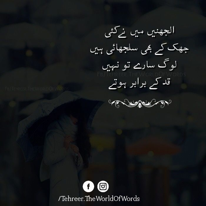 Deep Philosophy Quotes: Pin By Abdul Rehman On Poetry