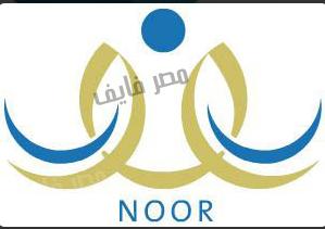 عاجل الآن نتائج المرحلة المتوسطة 1437 موقع نور ظهرت في معظم المدارس Lettering Pinterest Logo Tech Company Logos