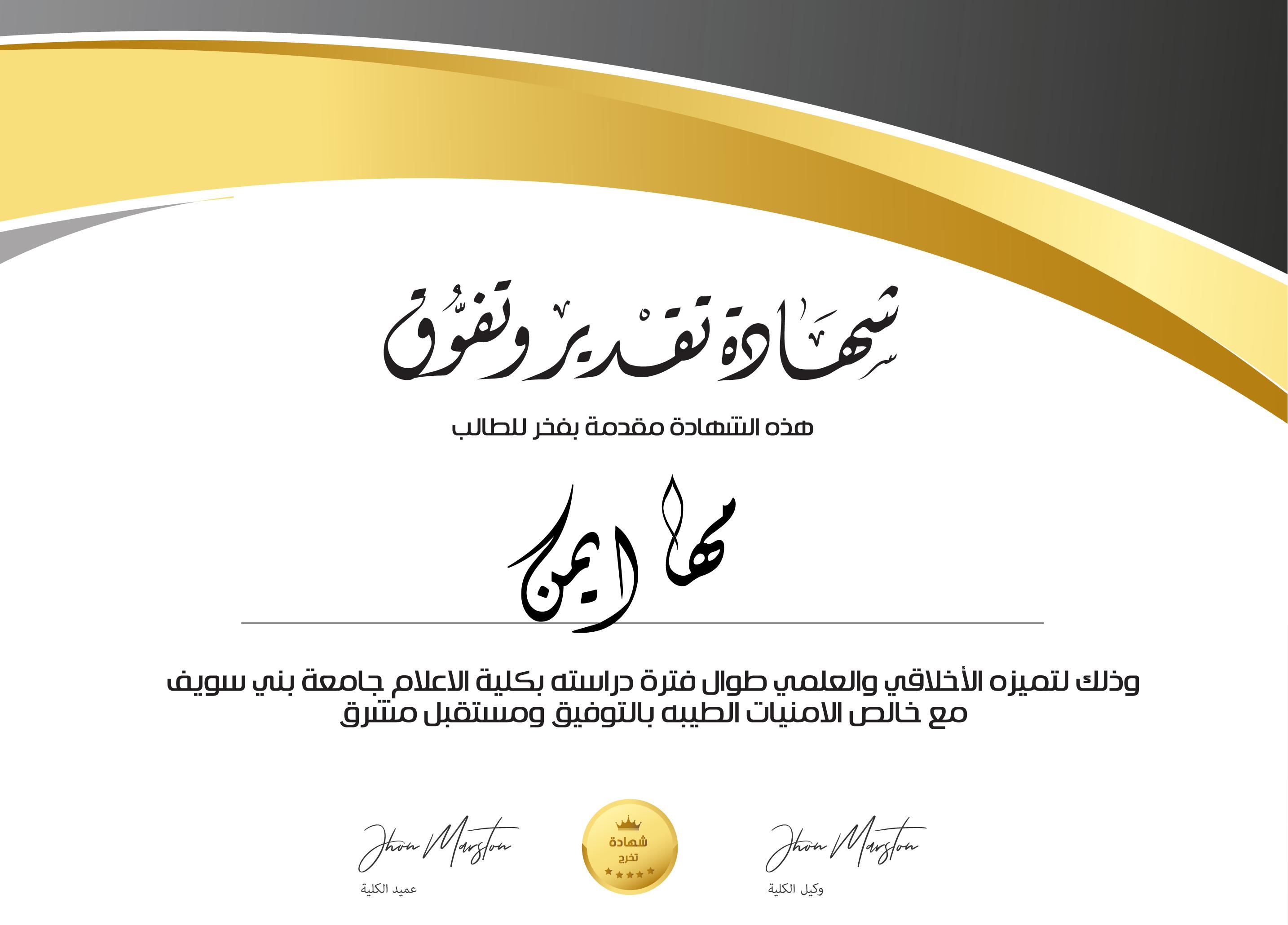 شهادة تخرج Company Logo Tech Company Logos Logos