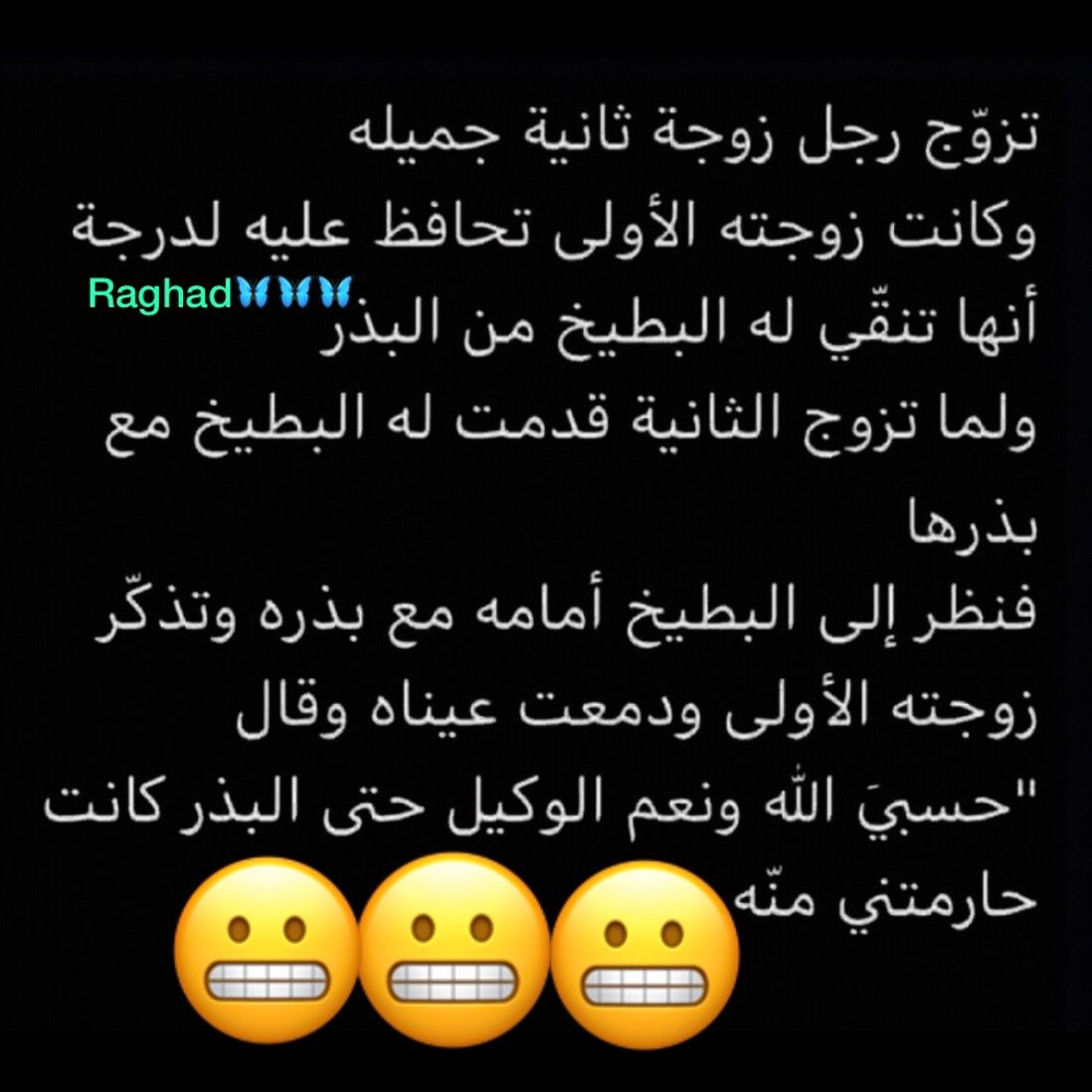 Desertrose حسبي الله ونعم الوكيل عليك من ري ال ما تخاف الله Funny Arabic Quotes Arabic Funny Funny Moments