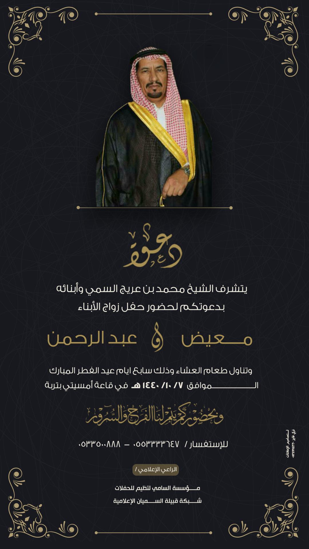 دعوة زواج Wedding Invitation Wording Text Background Arab Wedding