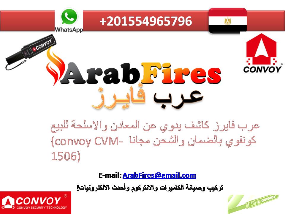 عرب فايرز كاشف يدوي عن المعادن والاسلحة للبيع بالضمان والشحن مجانا Convoy Cvm 1506 Company Logo Tech Company Logos Cvm