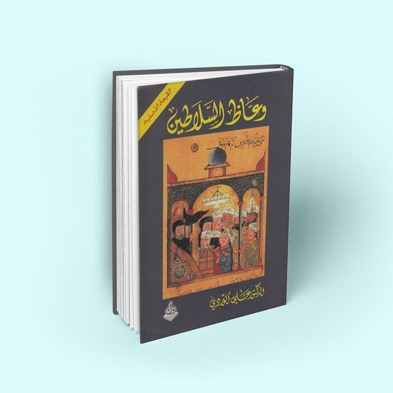 وعاظ السلاطين علي الوردي Books Book Cover Cover