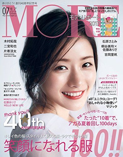 more july 2017 issue cover satomi ishihara magazine more buy magazine online japanese fashion magazine japan girl satomi ishihara japanese fashion women