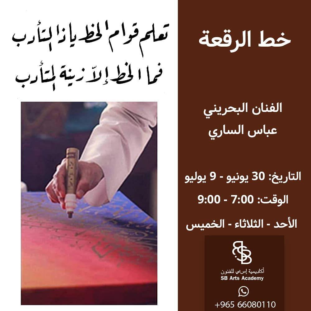 New The 10 Best Crafts Today With Pictures الى محبي فن الخط العربي محاور دورة خط الرقعه وهذه الدورة تساعد في تحسين الخط Calligraphy Art Art Academy Art