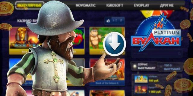 Скачать казино игру вулкан на телефон