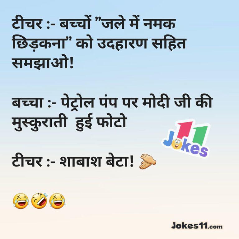 Hindi Jokes On Teacher Student And Modei Fun Quotes Funny
