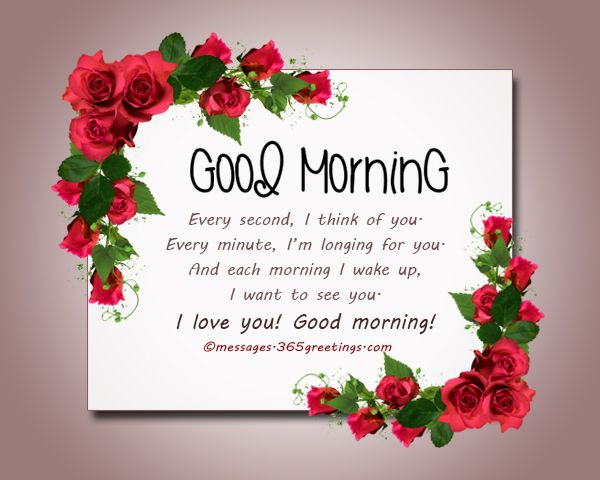 Good Morning Love Messages With Images Good Morning Love