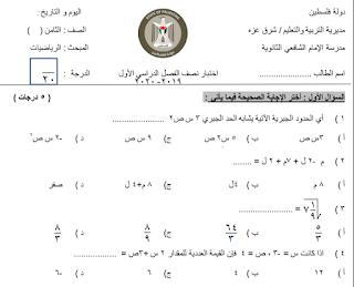 امتحانات رياضيات شهرين للصف التاسع الفصل الاول 2019 2020 Math 1 J Math Equations