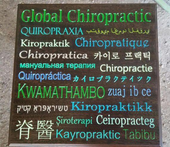 Chiropractic Global Chiropractor Sapele MahoganyWall Art ...