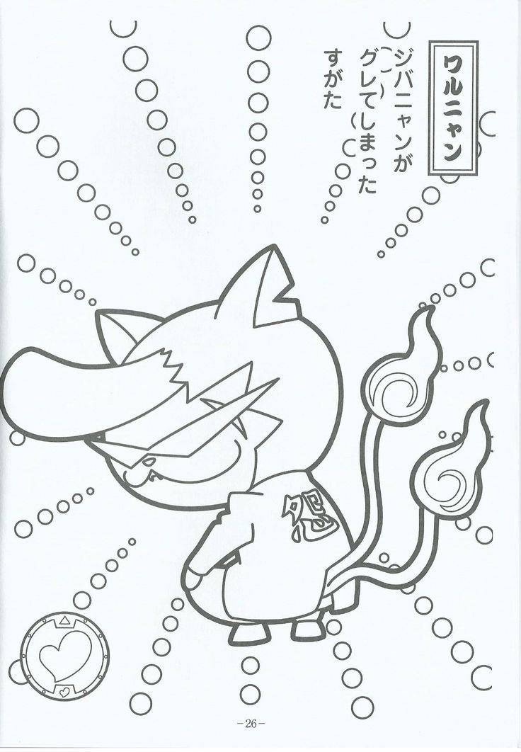 Watch Yo Kai Coloring Pages Dibujos De Yokai Dibujos Dibujos