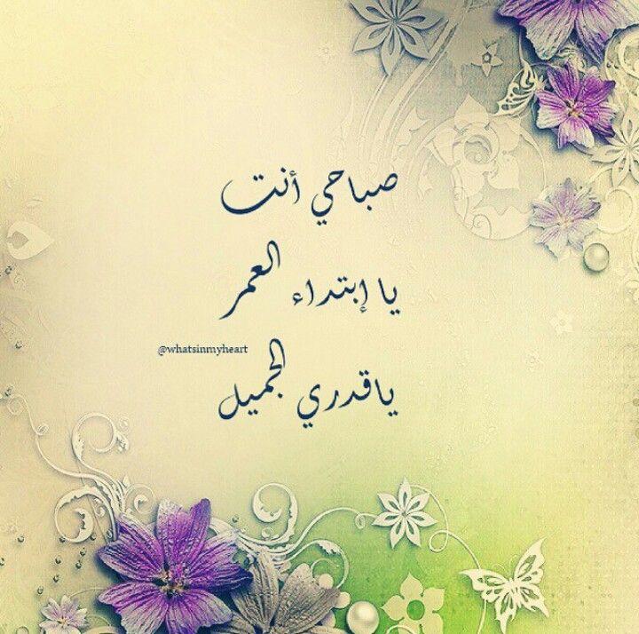 صباحي انت Good Morning My Love Morning Love Quotes Sweet Love Quotes