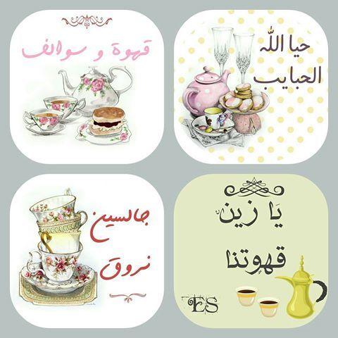 ثيم صديقات تصميميالنوع ثيم توزيعات قهوة السعر Eid Stickers Ramadan Crafts Eid Cards